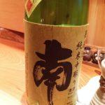 「南 無濾過 純米中取り(高知)」旨みと香りの絶妙なバランス!ずーっと飲んでいたい日本酒