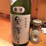 「金澤屋 純米吟醸(福島)」米のふくよかさを感じながらも後味のキレが抜群の日本酒