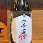 「墨廼江 純米 Rice is Beautiful(宮城)」クリアーで爽やか、ほのかな酸味とバランスのよい日本酒