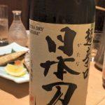 「日本刀 純米吟醸 超辛口(静岡)」海外輸出向けに作られた まさにスパっとしたキレが美味しい日本酒
