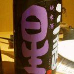 「三連星 純米 無濾過生原酒(滋賀)」あの三連星のごとく若き3人の蔵人が醸す トロピカルな風味、米の旨味、キレと3つ揃った日本酒