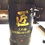 「京姫 匠 大吟醸 山田錦(京都)」柔らかく軽やかな味わい ワイングラスでのみたい日本酒