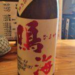 「鳴海 純米吟醸 山田錦 直詰め生(千葉)」爽やかな香り、米本来の旨味、ピリリとした酸味のあるお酒