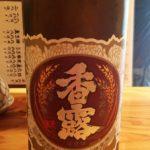 「香露 特別純米(熊本)」飴のようなちょっと甘い香りとお米の甘みが特徴ながら すっきりと軽やかなお酒
