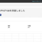 「ブログが100PVを超えました!」ブログ4日目の出来事