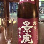 「越乃景虎 超辛口」新潟の中でも最も辛口に分類される 柔らかさとキレのある日本酒