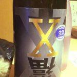 「 来福X 純米吟醸生原酒(茨城)」 スペック非公開の謎の日本酒!夏はロックや炭酸割りがオススメ