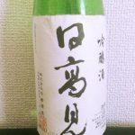 「日高見 吟醸酒(宮城)」メロンのような香り、スッキリとした喉越しの日本酒  お魚料理とどうぞ