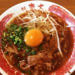 「徳島ラーメン 東大」こってりのスープと味付き肉がヤミツキになる名物ラーメンならココ![2016年7月 徳島・高知旅行記 その2]