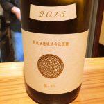 「新政 生成(エクリュ) 酒こまち(秋田)」ほどよい旨味と酸味のバランスが絶妙 軽快な飲み口の日本酒