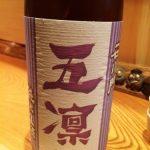 「五凛 石川門 純米生酒(石川)」柔らかい香りとお米の旨味 ぐびぐび飲める食中酒
