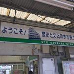 滋賀プチ観光ダイジェスト 織田信長が築いた城があった安土に行ってきました!