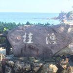 高知「桂浜」坂本龍馬も愛した どこまでも広がる青い海 前回のリベンジで青い海を見られました[2016年7月 徳島・高知旅行記 その11]