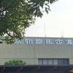 「高知龍馬空港」高知の名スポットや名物のミニチュアがある楽しい空港[2016年7月 徳島・高知旅行記 その13]