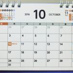 11月になったので、10月の振り返りをしてみた&10月の人気記事ベスト5はコレでした!