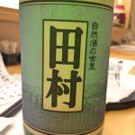 「自然酒の古里 田村 純米吟醸(福島)」ふくよかなお米の旨味とスゥっとキレる爽やかな後味をもつ日本酒