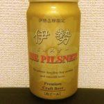 「伊勢ピルスナー」伊勢志摩地域限定販売! 苦味とホップの後味がありつつ、ほのかにお米の香ばしさも感じられるビール