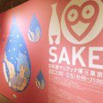 """「I♥LOVE SAKE日本酒マニアック博 in 東京」 """"かなり""""変わった視点で日本酒を学んで見て飲んで楽しめるイベント"""
