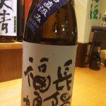 「長陽福娘 山田錦 辛口 純米酒(山口)」お魚料理にぴったり!淡い甘みと爽やかな旨味が特徴の日本酒