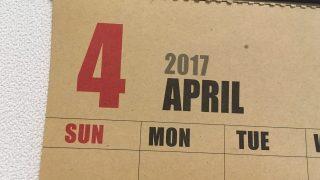 5月になったので、4月の振り返りをしてみた&4月の人気記事ベスト5はコレでした!