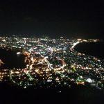 「函館山」夜景といえばココ!函館に来たら外せない絶景スポットで感動![2016年11月 函館旅行記 その8]