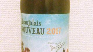 「ボジョレヌーボー 2017」を買って飲んだ 今年もこの季節になりました!