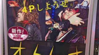映画「オトトキ」 「THE YELLOW MONKEY」復活ライブツアーを追うドキュメンタリー映画
