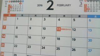 3月になったので、2月の振り返り&2月の人気記事ベスト5はコレでした!