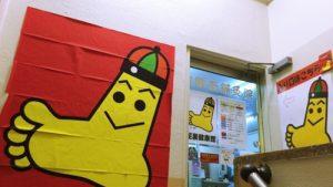 中華街で足つぼマッサージするならココ!本場台湾式のマッサージが出来る「足裏健康館」で疲れがスッキリ![2015年3月 横浜中華街ぶらり旅 その2]