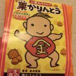 「こきんちゃんの栗かりんとう」小金井市名産の栗を使ったご当地スイーツ キャラクターはあのジブリが担当