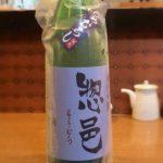 「惣邑 純米吟醸 ひやおろし(山形)」原酒の力強さを感じつつも、すいすい飲める秋ならではの食中酒