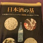 日本酒の「唎酒師」になることができました!これからも日本酒の魅力をもっと伝えていきます!