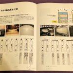 「【FBO】日本酒学講師とめぐる蔵元見学ツアー@熊澤酒造」に行ってきた!参加レポートその1