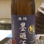 「墨廼江 特別純米(宮城)」ほのかな酸味の後に米の旨味がじわりと広がるバランスの良い日本酒