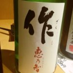 「作-ザク- 恵乃智(三重)」ガンダムファンは必飲? なめらかな口当たりでお米の旨味もキレも楽しめる日本酒