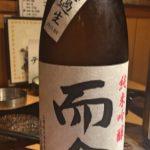 「而今 純米吟醸 雄町無濾過生(三重)」甘い果実の香りと甘みから、キュッとした切れのあるクリアな日本酒