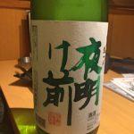 「夜明け前 純米吟醸 生一本(長野)」フルーティーでふくよかな旨味 程よいキレを楽しめる キレイな日本酒