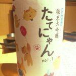 「楯野川 たてにゃん 純米大吟醸 vol.1(山形)」まろやかな酸味と優しい甘み 公式ゆるキャラのラベルが可愛い日本酒