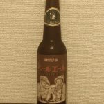 「エチゴビール ペールエール」日本で第一号の地ビール! 華やかな香りと苦味にほのかな甘みを感じるビール
