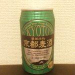 「酒蔵仕込 京都麦酒 ゴールドエール 」黄桜酒造が醸す、ほのかに日本酒の風味がする地ビール