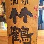 「清酒 竹鶴 純米(広島)」飲みあきしない食中酒 手頃な値段で毎日でも楽しめるお酒