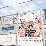 『ニコニコ超会議2015』なう![話題]