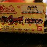 「妖怪ウォッチ」のジバニャンが和菓子になった!? 食べるマスコット「食べマス 妖怪ウォッチ」を食べてみたニャン![話題・スィーツ]