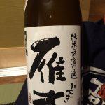 「雁木 純米無濾過(山口)」冷からぬる燗まで様々な味が楽しめる まっすぐな日本酒