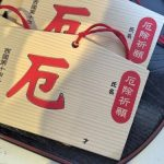 三井寺では、ちょっと変わった「厄落とし」が、絵馬で手軽にできるんです!滋賀旅行記9[スポット・旅行]