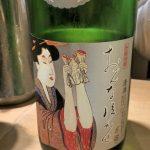 「若竹 おんな泣かせ(静岡)」日本酒の苦手な女性にもオススメ!穏やかな味わいの食中酒