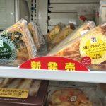 セブンイレブン「5種チーズ入りキッシュ」 コンビニでキッシュが買える!家飲みのお供にぴったりの一品![おうちグルメ]