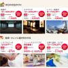 「 駅探バリューDays@Benefit Station」月額324円でレジャー施設やホテルが安くなる⁉︎オトクなサービスがスゴイ!