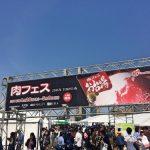 「肉フェス TOKYO 2016春《お台場》」全国の美味しい肉料理がズラリ!ゴールデンウィークはお台場に!