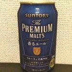 「ザ・プレミアム・モルツ 香るエール」ほのかなフルーティな香りで食事との相性抜群 ゆっくりと楽しみたいビール